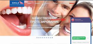 Онлайн консультант на сайте (картинка кликабельна)
